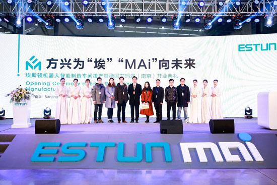 由博世力士乐中国与埃斯顿自动化共建的机器人智能工厂项目正式宣布投产