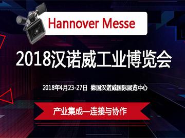 2018汉诺威工业博览会