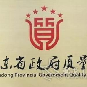 伊之密荣膺2017年度广东省政府质量奖