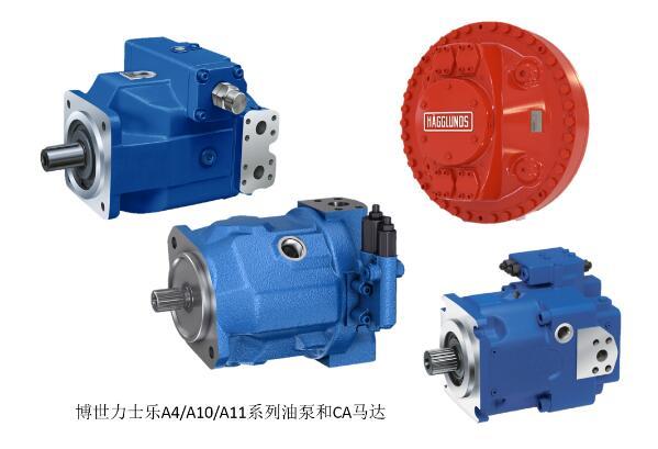 博世力士乐A4/A10/A11系列油泵和CA马达