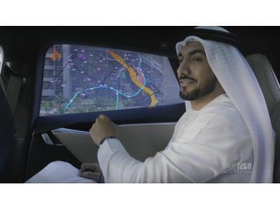2030年1/4车自动驾驶 迪拜自信从哪来?