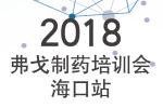 2018弗戈制药培训会—海南站
