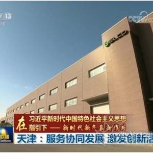 新气象 新作为 宜科立志京津冀产业升级新发展