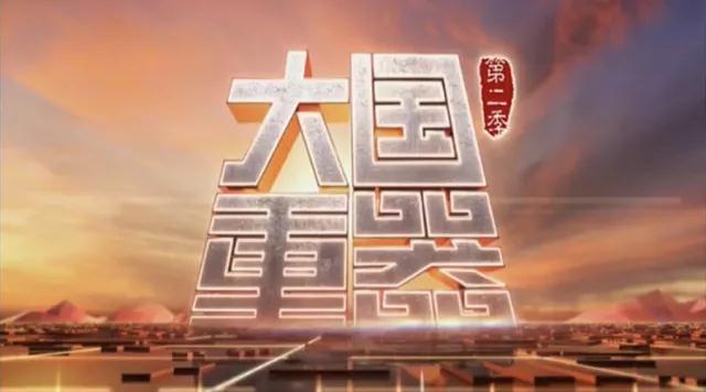 《大国重器》(第二季)