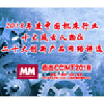 第十届中国数控机床博览会--CCMT2018