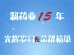 制药业峥嵘岁月15年 硕果累累&荣耀评选