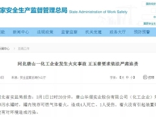河北唐山一化工企业发生火灾事故,致4死1伤