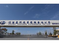 揭秘昌河A6的诞生 述说北汽昌河A6洪源工厂