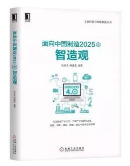 《面向中国制造2025的智造观》一书