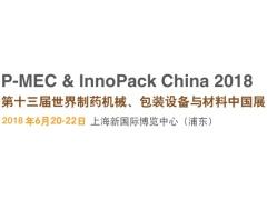 P-MEC China 携800余家企业展示最优解决方案