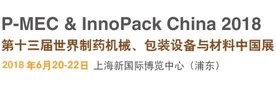 """""""世界制药机械,包装设备与材料中国展""""(P-MEC China)"""