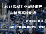 2018流程工业设备维护与检测高峰论坛