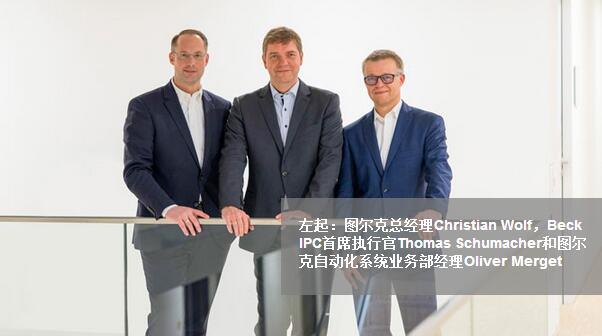 左起:图尔克总经理Christian Wolf,Beck IPC首席执行官Thomas Schumacher和图尔克自动化系统业务部经理Oliver Merget