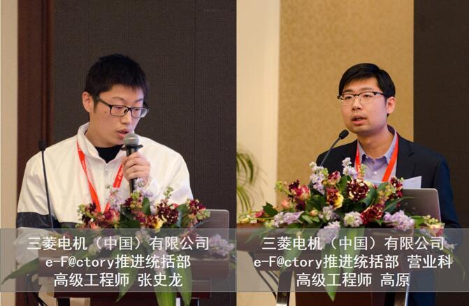 三菱电机自动化 e-F@ctory的两位高级工程师 高原先生以及张史龙先生