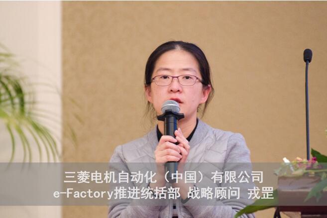 三菱电机e-Factory推进统括部 战略顾问 戎罡女士