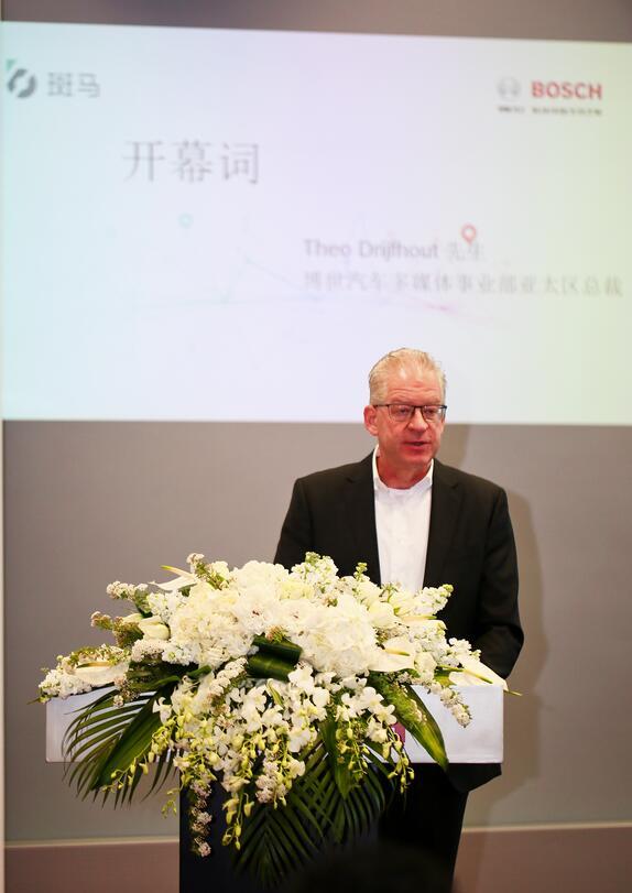 博世汽车多媒体事业部亚太区总裁Theo Drijfhout