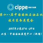 2018cippe中国国际石油石化技术装备展览会