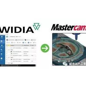 WIDIA+Mastercam:更快和更简单的刀具数字化解决方案