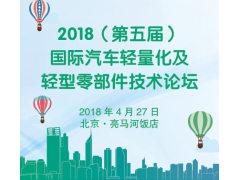 2018(第五届)国际汽车轻量化及轻型零部件技术论坛