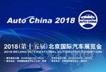 2018(第十五届)北京国际汽车展览会