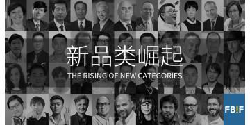 FBIF2018: 全球力量,领变未来——360度解析亚太食品行业最高级别盛会
