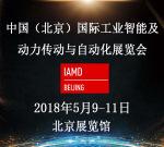 2018年中国(北京)国际工业智能及动力传动与自动化展览会(IAMD BEIJING)