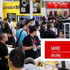 2018 中国(北京)国际工业智能及动力传动与自动化展览会(IAMD-BEIJING)
