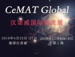 CeMAT 2018 汉诺威国际物流展