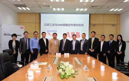 ABB与五菱工业战略合作签约仪式