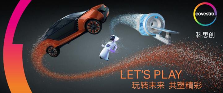 """科思创将革新性地以""""Let's Play玩转未来,共塑精彩""""为主题亮相Chinaplas 2018展会,旨在为观众打造一场精彩、安全且舒适的参观体验"""