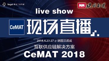CeMAT 2018 直播间-MM现代物流