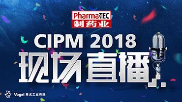 2018 CIPM春季药机展-《制药业》直播间