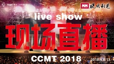 CCMT2018——MM直播间