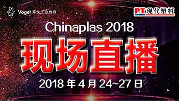 PT现代塑料-Chinaplas 2018-直播间