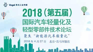 2018(第五届)国际汽车轻量化及轻型零部件技术论坛·直播