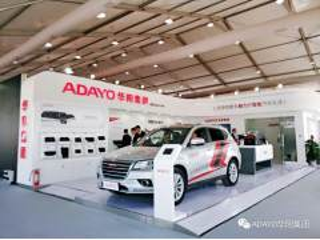 ADAYO华阳集团携新一代汽车智能座舱亮相2018北京国际车展