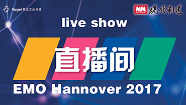 EMO Hannover 2017直播间