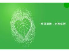 绿色生产助力药企新升级