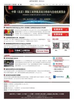 2018 IAMD-Beijing 第03期
