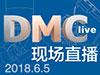 DMC2018中国国际制造技术、装备与模具展览会·MM直播间