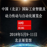 2018年中国(北京)国际工业智能及动力传动与自动化展览会