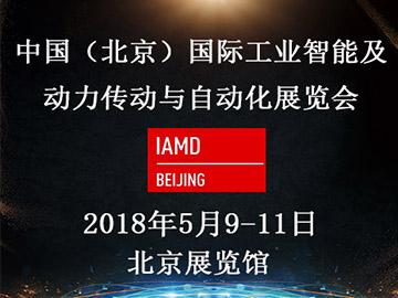 IAMD Beijing 2018