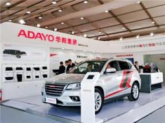ADAYO华阳集团展示新一代汽车智能座舱