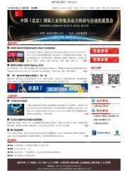 IAMD-Beijing展会2018年第04期E-newsletter