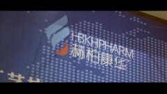 赫柏康华首届新型离心干燥工艺技术交流会暨智能离心干燥产品发布会现场