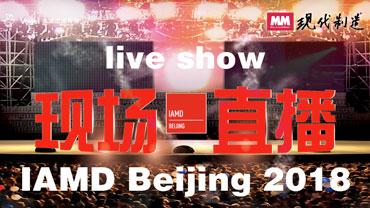 IAMD BEIJING 2018直播间-MM新自动化与驱动
