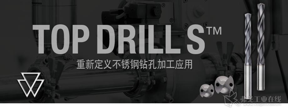 TOP DRILL S™ 重新定义不锈钢钻孔加工应用