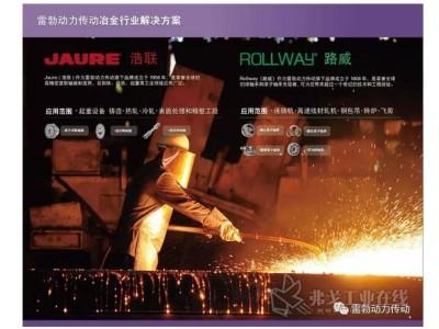 雷勃PTS将亮相第十八届中国国际冶金工业展览会 | 2018年5月16-19日·北京