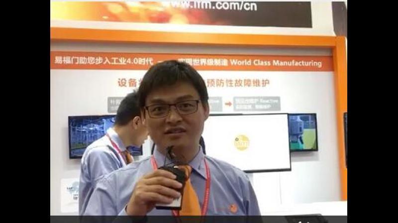 IAMD 2018:易福门 工业4.0项目经理 张荣先生展品介绍