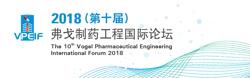 2018 第十届弗戈制药工程国际论坛